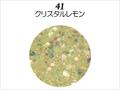 【ラメグリッター/ジェルネイル】 レーヌ森ブレンドグリッター 41.クリスタルレモン/8g(高級ネイルケース付
