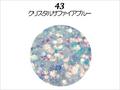 【ラメグリッター/ジェルネイル】 レーヌ森ブレンドグリッター 43.クリスタルサファイヤブルー/8g(高級ネイルケース付