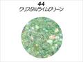 【ラメグリッター/ジェルネイル】 レーヌ森ブレンドグリッター 44.クリスタルライムグリーン/8g(高級ネイルケース付