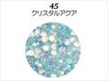 【ラメグリッター/ジェルネイル】 レーヌ森ブレンドグリッター 45.クリスタルアクア/8g(高級ネイルケース付