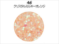【ラメグリッター/ジェルネイル】 レーヌ森ブレンドグリッター 46.クリスタルミルキーオレンジ/8g(高級ネイルケース付