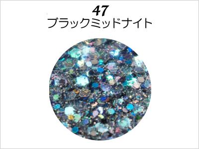 【ラメグリッター/ジェルネイル】 レーヌ森ブレンドグリッター 47.ブラックミッドナイト/8g(高級ネイルケース付