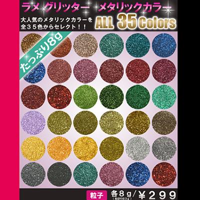 【ラメグリッター/ジェルネイル】 メタリック(粒子) 207.ブルーブルー /8g