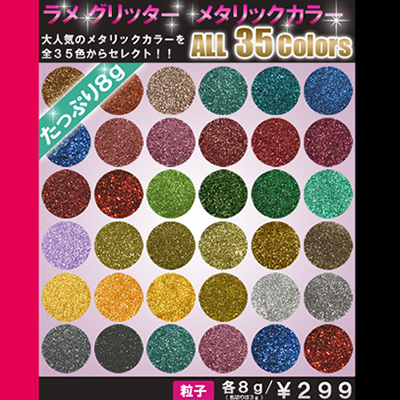 【ラメグリッター/ジェルネイル】 メタリック(粒子) 217.スプリンググリーン /8g