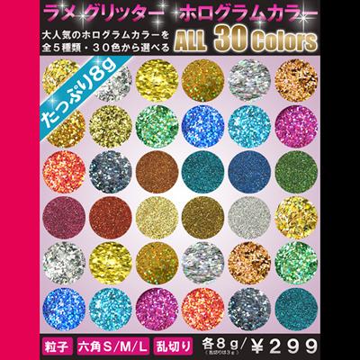 【ラメグリッター/ジェルネイル】 ホログラム 132.六角Mライトグリーン /8g