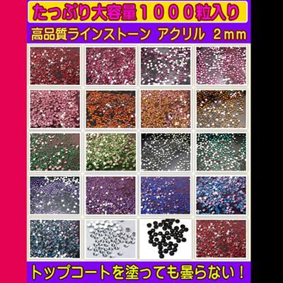 【ジェルネイル/ラインストーン】 1.アクリル レッド /1.5mm 1000粒パック