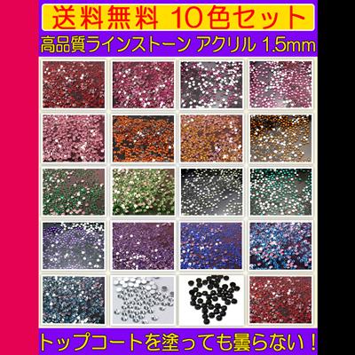 【ジェルネイル/ラインストーン】 2.アクリル ピンク /1.5mm 1000粒パック