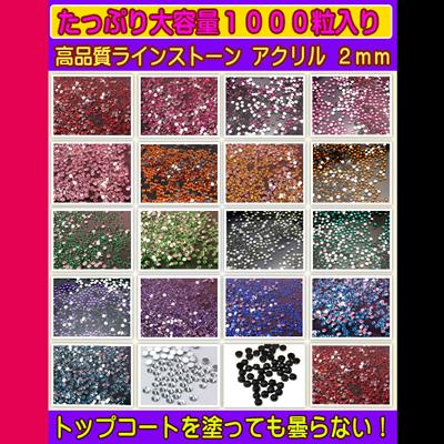 【ジェルネイル/ラインストーン】 10.アクリル ライトグリーン /2mm 1000粒パック