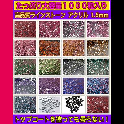 【ジェルネイル/ラインストーン】 16.アクリル マリンブルー /2mm 1000粒パック
