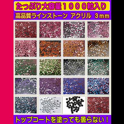 【ジェルネイル/ラインストーン】 16.アクリル マリンブルー /3mm 1000粒パック