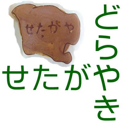 世田谷どら焼き 〜キャラどら
