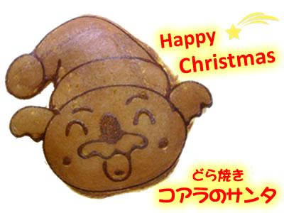 ★ 10%OFF ★クリスマス!コアラのサンタどら焼き 〜キャラどら