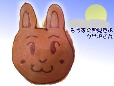 もうすぐ月見だよ、ウサギさん 〜キャラどら