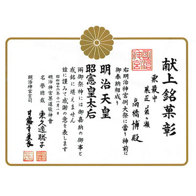 ★ 10%OFF ★献上銘菓:栗最中&ひとつ栗 どっちも栗セット:6個入