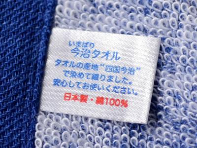 弘南鉄道開業90周年記念タオル 紺(ネイビー)