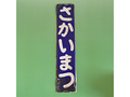 駅名標(境松駅:弘南鉄道弘南線) A