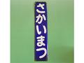 駅名標(境松駅:弘南鉄道弘南線) B