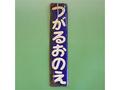 駅名標(津軽尾上駅:弘南鉄道弘南線)
