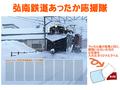 弘南鉄道あったか応援隊(使い捨てカイロプレゼントプロジェクト)