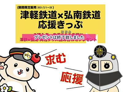 津軽鉄道&弘南鉄道応援きっぷ(往復乗車券)