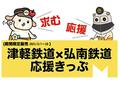 津軽鉄道&弘南鉄道応援きっぷ(往復乗車券&両社グッズ詰合せ)