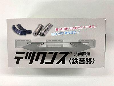 鉄苦路〜テツクンズ〜 (梱包費含)