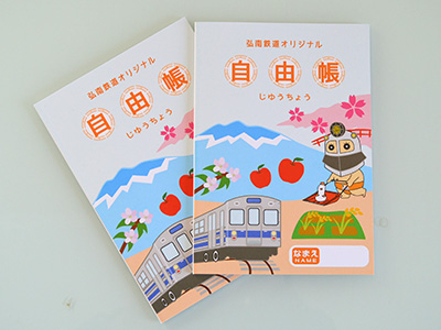 弘南鉄道 オリジナル自由帳