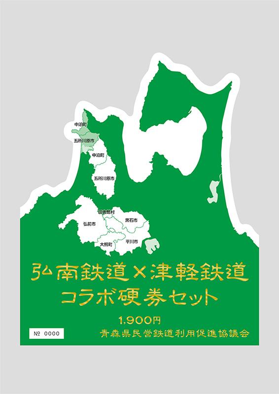 弘南鉄道×津軽鉄道 硬券コラボセット(往復乗車券)