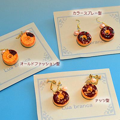 ドーナッツアクセサリー☆ /オールドファッション型 ※イヤリング/ピアスに変更可能