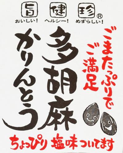 『多胡麻かりんとう』 140g  〜たっぷり胡麻でご満足!(「ごま」んぞく)〜