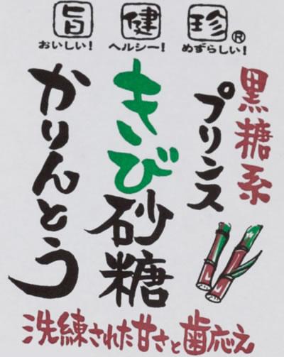 『きび砂糖かりんとう』 140g  〜かりっとやみつき!黒糖系かりんとうのプリンス 〜