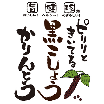 『黒こしょうかりんとう』 130g 〜ピリリが広がる!ダンディーなかりんとう〜