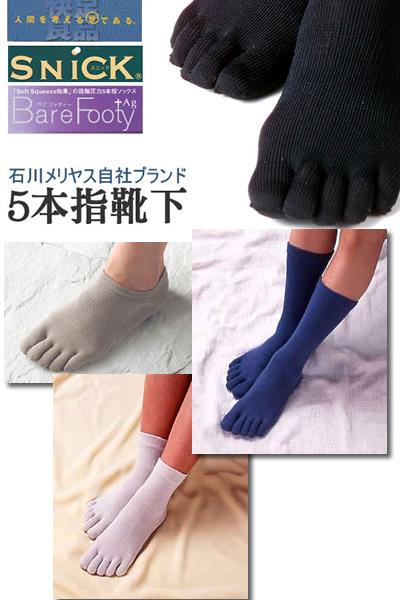 【メンズ/5本指靴下】人間を考える足である フリーサイズ(24〜27cm)遠赤タイプ/チャコールグレー