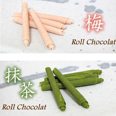 【青梅 美よしの園オリジナル】 ロールショコラ 梅・抹茶 100g