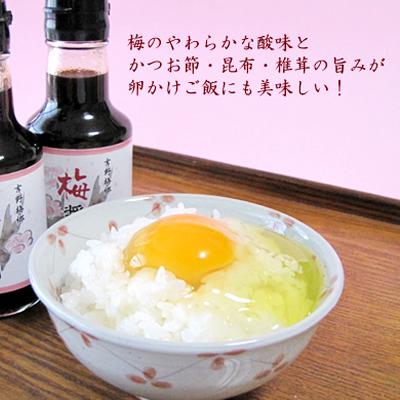 【青梅 美よしの園オリジナル】  梅醤油(梅しょうゆ) 150ml