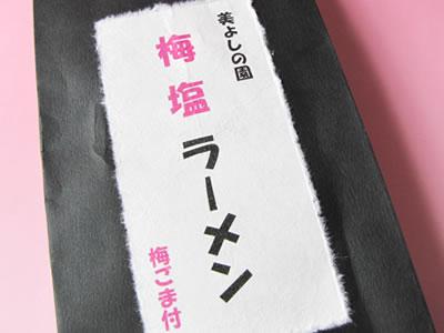 【青梅 美よしの園オリジナル】 梅塩入り! 梅塩ラーメン 梅ごま付 2人前