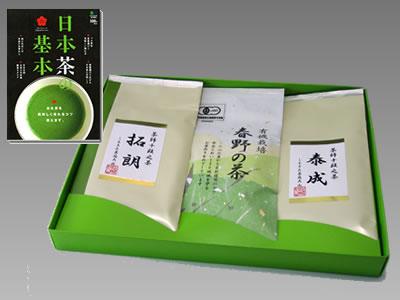 『日本茶の基本』掲載記念【送料無料】「茶師十段之茶 泰成・拓朗、春野の茶」三種飲み比べ&書籍:日本茶の基本(桜皮細工茶箕1個プレゼント付)