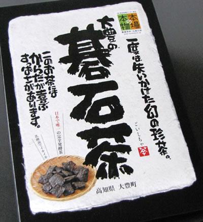 大豊の碁石茶(植物性乳酸菌のお茶:完全発酵茶)  50g箱入