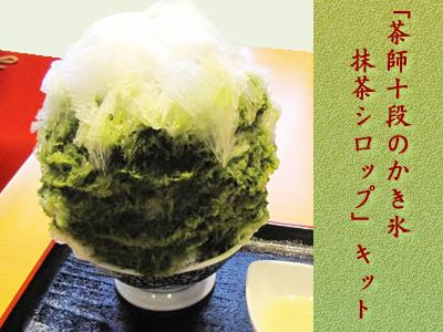 「茶師十段のかき氷 抹茶シロップ」キット