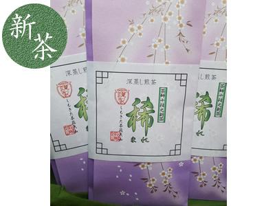 【2017茶師十段の新茶】静岡1号〜稀(深蒸しタイプ) 100g