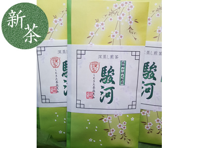 【2017茶師十段の新茶】静岡3号(深蒸しタイプ) 100g