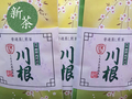 【2017茶師十段の新茶】静岡5号 川根(普通蒸しタイプ) 100g