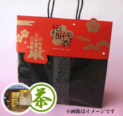 2018 下北沢:しもきた茶苑大山の「福袋」