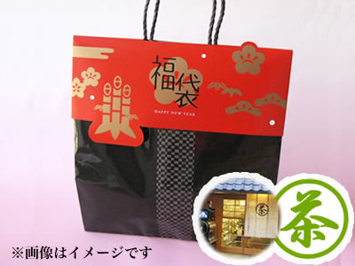 2019 下北沢:しもきた茶苑大山の「福袋」