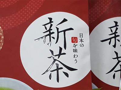 【2018茶師十段の新茶】鹿児島1号(深蒸しタイプ) 100g