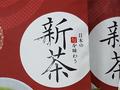 【2021茶師十段の新茶】鹿児島1号(深蒸しタイプ) 100g