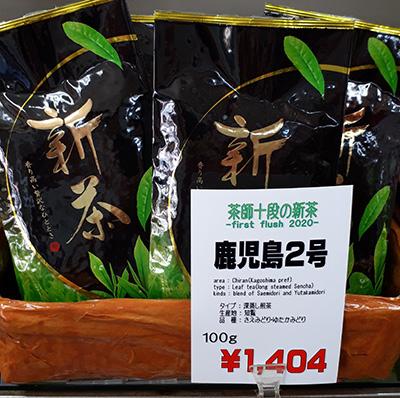【2021茶師十段の新茶】鹿児島2号(深蒸しタイプ) 100g
