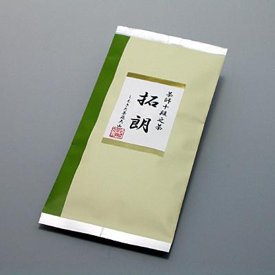 【ギフト】【2020年度産】茶師十段之茶「拓朗」×2袋詰合せ <箱入り>(2020子)