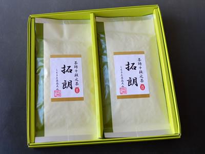 【平成30年度産】茶師十段之茶「拓朗」×2袋詰合せ <贈答用箱入り>