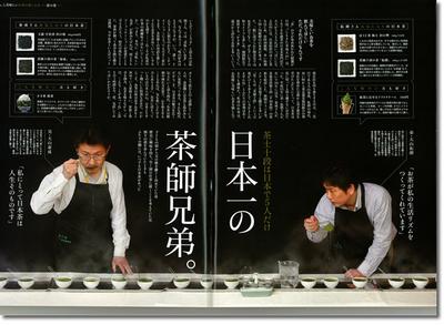 【ギフト】【2020年度産】茶師十段之茶「泰成」×2袋詰合せ <箱入り>(2020子)